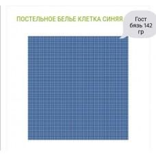 Постельное белье 1.5 сп , синяя клетка , бязь - ГОСТ 142гр.хлопок