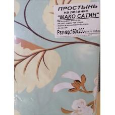 Простынь на резинке макосатин160 х200